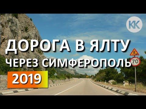 Дороги Крыма: Симферополь - Ялта, через Алушту. По Крыму на автомобиле. Капитан Крым
