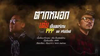 ตากหมอก Feat.PPP - เต้ย เอ็นเตอร์เทน (Lyric VDO)