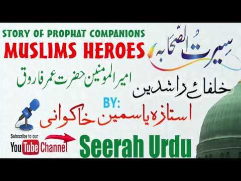 Muslim Heroes-Sayyidina Umar Farooq (ra) |Caliph of Islam| Hissah Awwal by Yasmeen Khakwani