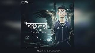 দূর বহুদূর - Dhur Bohudur | Bangla New Sad Song | xigxag tmb | New Song Bangla 2018