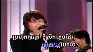 បងខុសរឿងអ្វី ភ្លេងសុទ្ធ | Bong Khos Riang vay karaoke