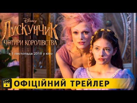 трейлер Лускунчик і чотири королівства (2018) українською