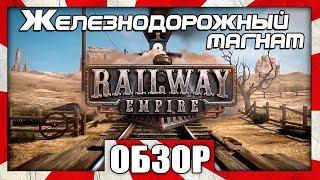 Обзор игры Railway Empire - ПОЕЗДА В ДЕЛЕ!