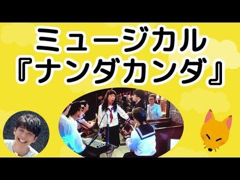 『ナンダカンダ』ミュージカルの経緯