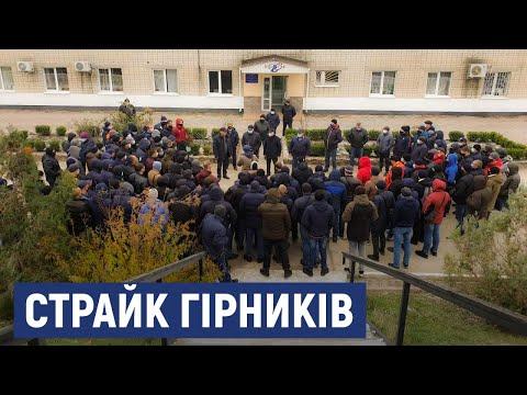 Суспільне Кропивницький: Гірники Новокостянтинівської шахти відмовилися спускатися в забій через зарплатні борги