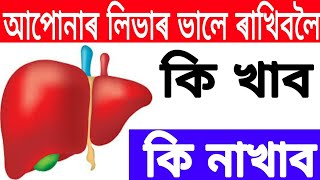 Tips for healthy liver by RB Tips