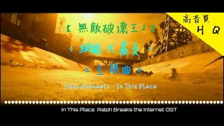 【無敵破壞王2】網路大暴走 主題曲 Julia Michaels - In This Place 高音質[HQ] -  動態歌詞版(From Ralph Breaks the Internet)CC