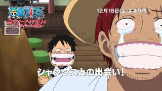 One Piece Episode Of Luffy ~ Hand Island Adventure ~ Trailer 2