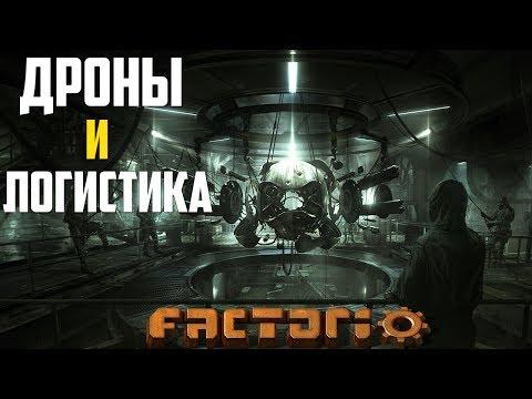 ● Factorio [0.15.11] ●  ►  #7 Дроны и логистика