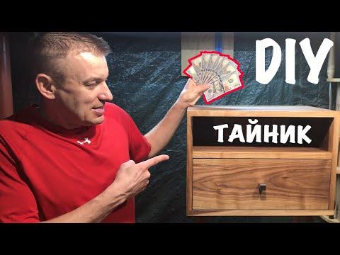 Тумбочка с ТАЙНИКОМ / НИКТО НЕ НАЙДЕТ