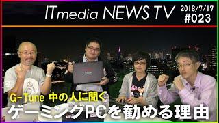 マウスコンピューターの中の人にゲーミングPCやe-Sportsの最新事情、BTOのコツを直接聞く【ITmedia NEWS TV】