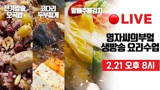 고품격 요리교실 [전기밥솥오곡밥][코다리두부찌개][알…