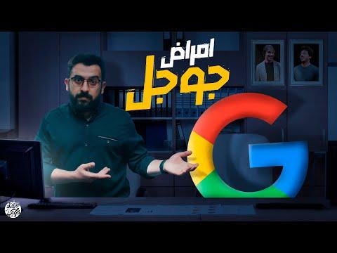 ما لا تعرفة عن جوجل | مُؤسسو جوجل يُصابونَ بأمراضٍ خطيرةٍ?  | اقتصاد الكوكب