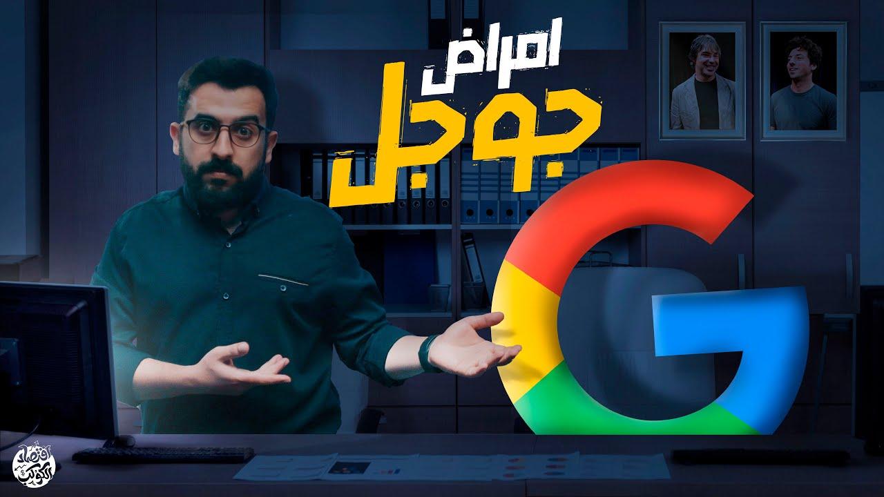شئ مُحزن جداً .. مُؤسسو جوجل يُصابونَ بأمراضٍ خطيرةٍ😳 ما لا تعرفة عن جوجل
