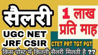 सैलरी कितनी मिलेगी ? CTET PRT TGT PGT UGC NET JRF CSIR REET MONTHLY SALARY
