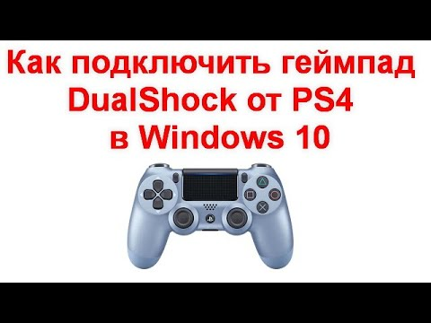 Как подключить и использовать геймпад DualShock от PS4  в Windows 10