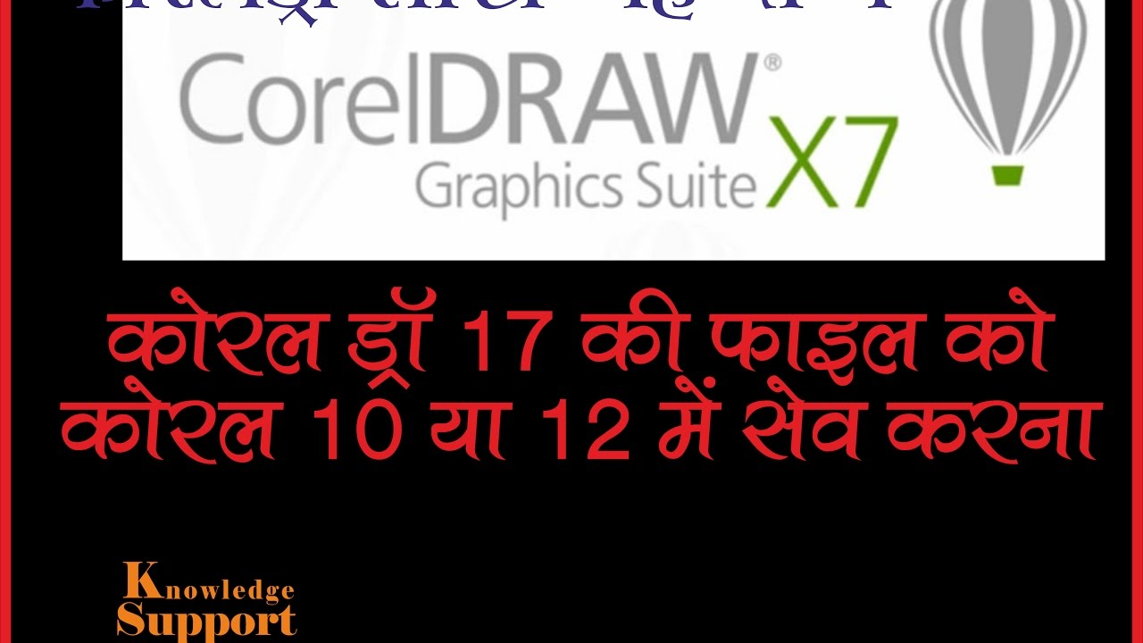 Coreldraw version 12 - How To Save A Coreldraw File In Lower Version Like 10 12 13 14 15