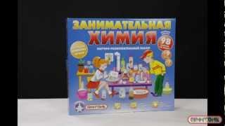 Занимательная химия(Этот научно-развлекательный набор можно приобрести здесь: http://7pd.ru/product.php?id=20106 . Набор