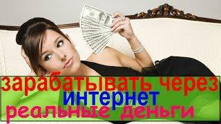 Реально заработать деньги в интернете - Зарабатывай легко