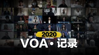2020 VOA·记录 - YouTube