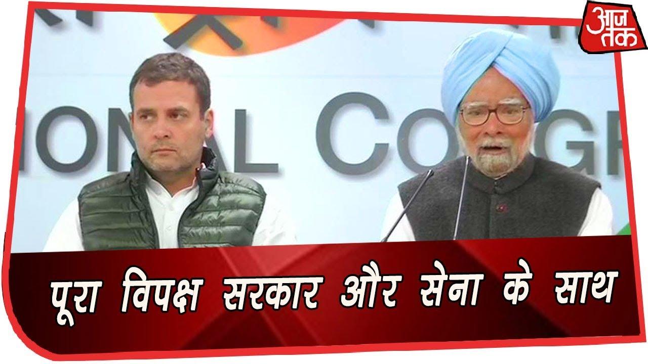 राहुल गांधी बोले - पूरा विपक्ष सरकार और सेना के साथ