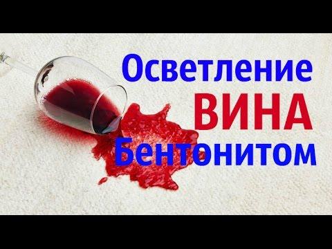 Осветление вина желатином. Виноград 2016. - YouTube