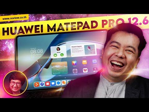 ใหม่! รีวิว HUAWEI MatePad Pro 12.6-inch ลำโพง 8 ตัวและเป็น HarmonyOS 2.0 | Review Ventures