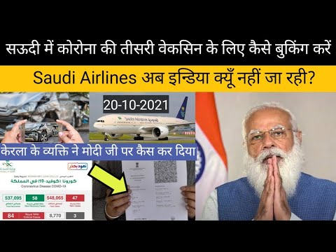 Saudi Airlines Latest Update India Saudi | How To Get Appointment For Third Corona Vaccine In Saudi