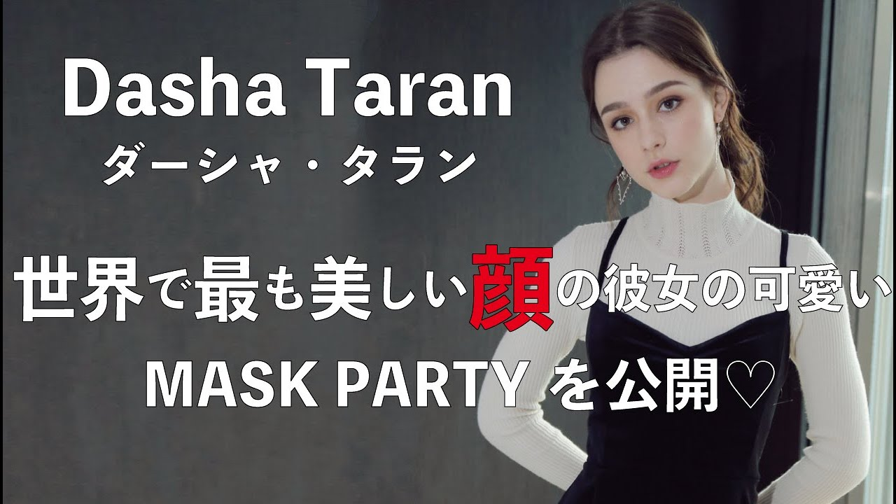Dasha Taran×garden by Valmuer   ガーデンバイヴェルムーア 2018 AW collection garden by Valmuer 『 mask party 』