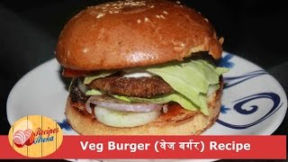 Quick and Easy Vegetable Burger Recipe at home in Hindi-An Indian Street food Veg burger
