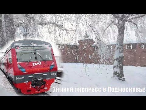 Путешествие на электричке ЭД4М из Москвы в Коломну