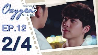 [OFFICIAL] Oxygen the series ดั่งลมหายใจ | EP.12 [2/4]