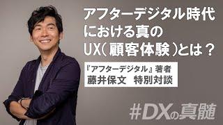 【DX特別対談】アフターデジタル時代における真の「UX(顧客体験)」とは?〜ビービット藤井保文×グロービス鈴木健一