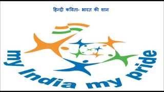 Hindi Poem Bharat ki Shaan for  26th January (Republic Day) | हिन्दी कविता- भारत की शान