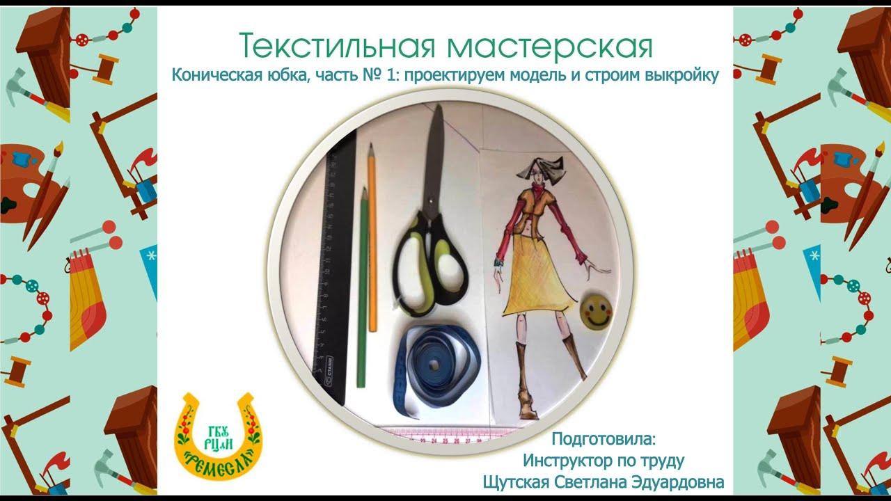 Занятие в текстильной мастерской: «Коническая юбка, часть № 1: проектируем модель и строим выкройку»