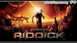 Download Video มหากาพย์ Riddick - MOV Studio MP3 3GP MP4