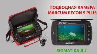 Обзор подводной камеры MarCum Recon 5 Plus