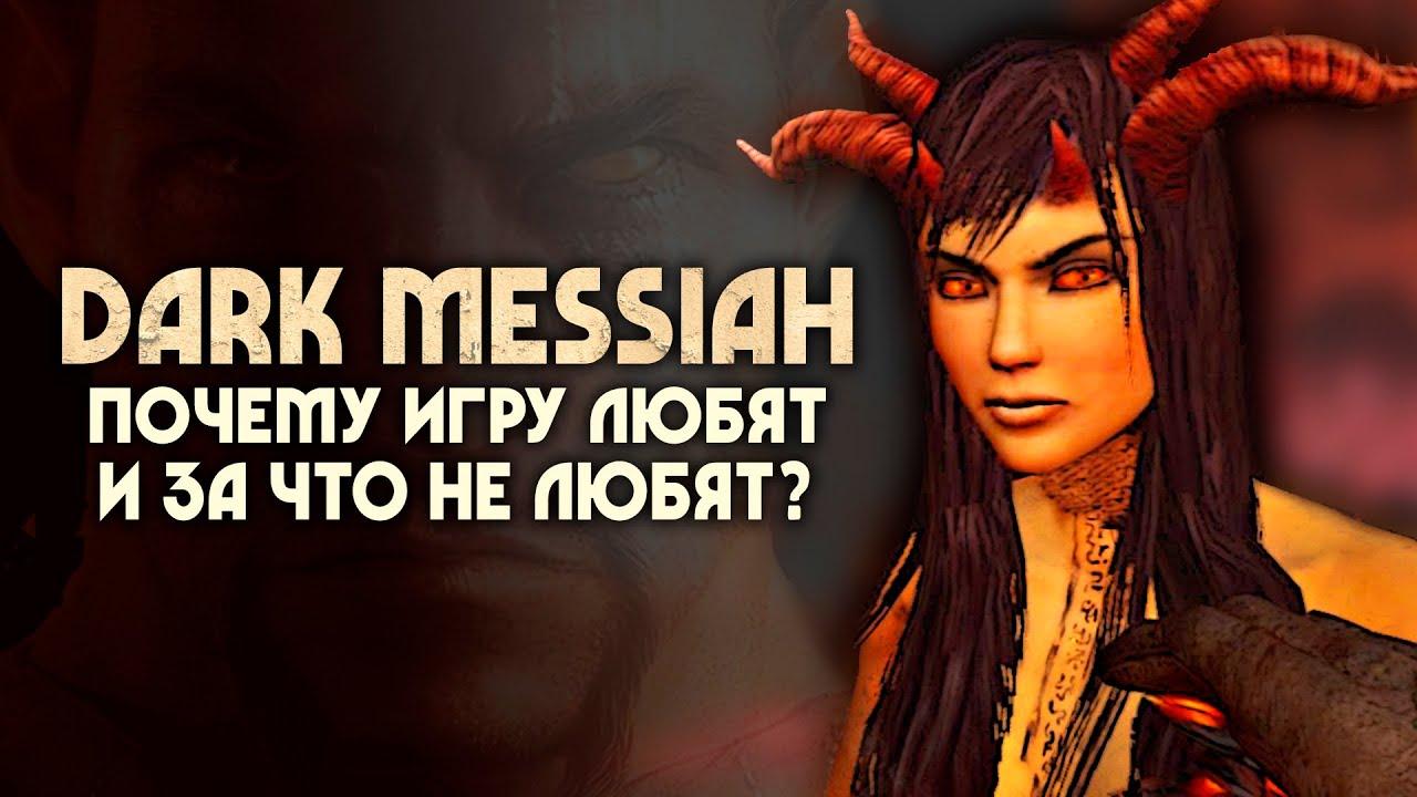 Почему DARK MESSIAH любят и за что не любят? | 5 причин