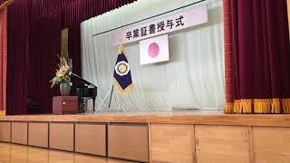 歌声【南魚沼市立赤石小学校校第71回卒業式】 thumbnail