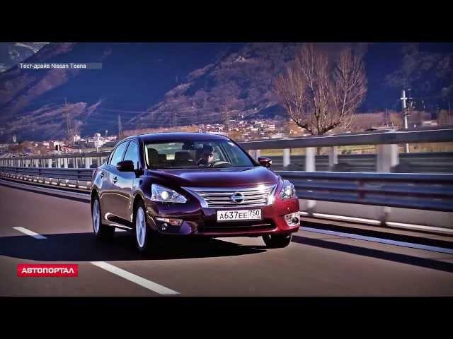 Тест-драйв Nissan Teana 2014 (Ниссан Теана российской сборки)