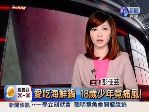 華視新聞資訊台-1100整點新聞-201304231122_0001