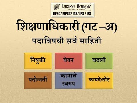 MPSC- Education officer (Grade A) Post Information   शिक्षणाधिकारी (गट-अ) पदाविषयी सर्व माहिती