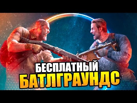 АЛЬТЕРНАТИВА PLAYERUNKNOWNS BATTLEGROUNDS | Last Man Standing [Первый взгляд]