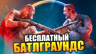 АЛЬТЕРНАТИВА PLAYERUNKNOWN'S BATTLEGROUNDS | Last Man Standing [Первый взгляд]