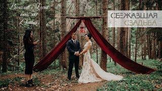 Свадьба для двоих в горах. Домбай. Вячеслав и Елена