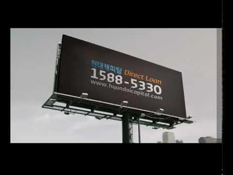 """Hyundai Capital Direct Loan """"Billboard"""""""