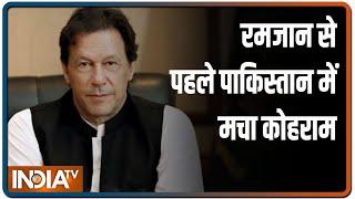 While Pakistan fights inflation, PM Imran Khan says 'Ghabrana Nahi Hai'