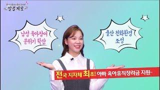 2019 알쓸계모1회_계양구 아빠육아휴직장려금썸네일