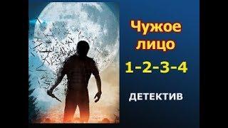 Чужое лицо 1 2 3 4 серия - Криминальный сериал, детектив