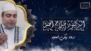 الدكتور صلاح الجمل | دعاء يبكي الحجر (حصري)